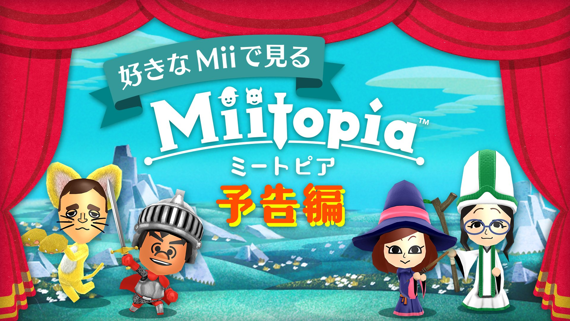 Should I Buy?: Miitopia